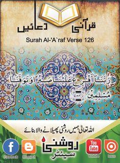 Roshni Centre: Qurani Duain Quran Pdf, English Words, Centre, Education, Books, Libros, Book, Book Illustrations, Learning