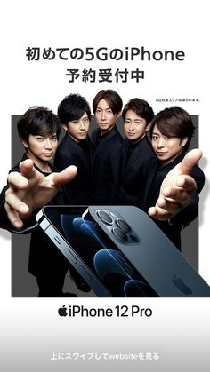 Action, Lovers, Japanese, Boys, Movie Posters, Stuff Stuff, Baby Boys, Group Action, Japanese Language