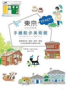東京START!手繪散步美術館:跟著繪本走!藝術、咖啡、雜貨,18條收獲滿載的私藏日本散步祕境. おさんぽ美術館 ぶらりとめぐる アート.雑貨.カフェ…