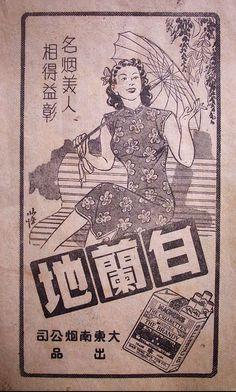 大東南煙草公司出品的白蘭地香煙廣告: