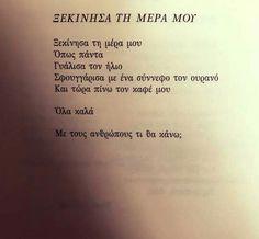 Αν η Δευτέρα ήταν ποίημα.  Τ. Χυτήρης «Ξεκίνησα τη μέρα μου»