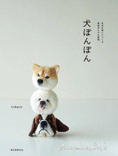 Cute Dog Pom Poms by Trikotri Japanese Book making pattern pom pom dog Chihuahua, Schnauzer Puppies, Pom Dog, Pom Pom Animals, Pekinese, Animal Rug, Japanese Dogs, Work With Animals, Pom Pom Crafts