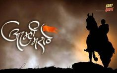 Chhatrapati Shivaji Maharaj HD Pics Quotes Wishes in Marathi Language Shiva Wallpaper, Wallpaper App, Full Hd Wallpaper, Wallpaper Free Download, Wallpaper Downloads, Shivaji Maharaj Quotes, Ganesha Drawing, Shivaji Maharaj Hd Wallpaper, Beautiful Landscape Wallpaper