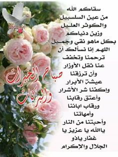 Morning Images, Morning Quotes, Eid Mubrak, Quran Quotes, Arabic Quotes, Romantic Love Quotes, Good Morning, Religion, Projects To Try
