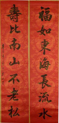 Pair of chinese calligraphy on red paper Wu Pei ----------- #china #chinese #chinatown