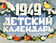 Old Soviet Children's Calendar / 1949 December 25, Lettering, Christmas, Kids, Fonts, Games, Calendar, Match Boxes, Poetry