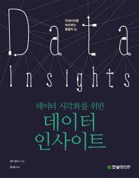 데이터 인사이트