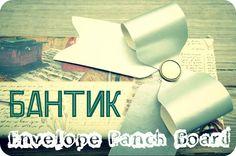 Делаем бантик с помощью Envelope punch board / Envelope punch board / Ск...