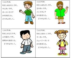 Japanese self introduction cards