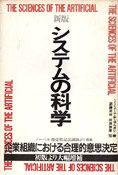 854夜『システムの科学』ハーバート・サイモン|松岡正剛の千夜千冊