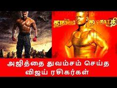 அஜித்தை துவம்சம் செய்த விஜய் ரசிகர்கள் | Vijay Fans spoilled Ajith Party | Tamil cinema newsஅஜித்தை துவம்சம் செய்த விஜய் ரசிகர்கள்,Livetalkies Anguish by Kevin MacLeod is lic... Check more at http://tamil.swengen.com/%e0%ae%85%e0%ae%9c%e0%ae%bf%e0%ae%a4%e0%af%8d%e0%ae%a4%e0%af%88-%e0%ae%a4%e0%af%81%e0%ae%b5%e0%ae%ae%e0%af%8d%e0%ae%9a%e0%ae%ae%e0%af%8d-%e0%ae%9a%e0%af%86%e0%ae%af%e0%af%8d%e0%ae%a4-%e0%ae%b5/