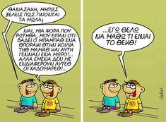 Funny Cartoons, Minions, Lol, Comics, Memes, Funny Stuff, Wedding Dress, Humor, Funny Things