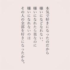 カフカさんはInstagramを利用しています:「誰かを好きになるときはきっとその人の全部を好きになることだと思う。弱さや、ズルさ、いい所も悪い所も全部全部。だから嫌いにはなれない。」 Japanese Love Quotes, Wise Quotes, Inspirational Quotes, Quotations, Qoutes, Famous Words, Life Words, Meaningful Life, Love You