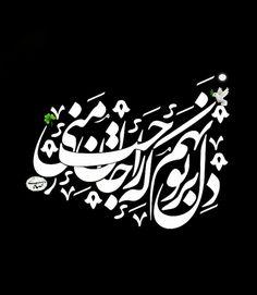 Farsi Tattoo, Calligraphy Tattoo, Arabic Calligraphy Art, Persian Alphabet, Glass Painting Patterns, Persian Poetry, Poetry Art, Love Art, Art Drawings