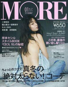 MORE fashion magazine for women 2017 Japanese Fashion, Sayings, Jan 2018, Cover, Womens Fashion, Magazines, Japan Fashion, Journals, Lyrics