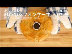 午後のおやつにぴったりの紅茶シフォンケーキのレシピをご紹介します。動画付きなので行程も分かりやすく、初心者の方でもふわふわに焼けます。ホイップクリームを添えてめしあがれ♪ 皆さんもぜひ作ってみてください!