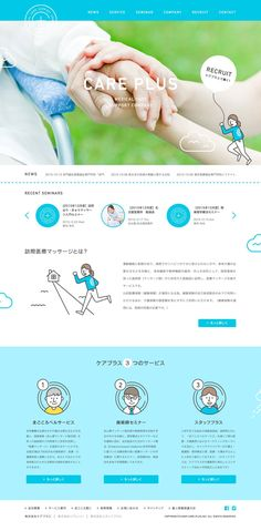 Website Layout, Web Layout, Layout Design, Website Ideas, Graph Design, Site Design, Clinic Design, Medical Design, Japan Design