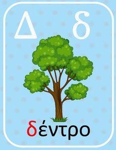 Greek alphabet cards by PrwtoKoudouni Greek Alphabet, Alphabet Cards, School Lessons, Letters, Language, Greek, Letter, Languages