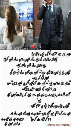 Famous Novels, Best Novels, Urdu Quotes Images, Words Quotes, Namal Novel, Romantic Novels To Read, Online Novels, Funny Baby Pictures, Kebab Recipes