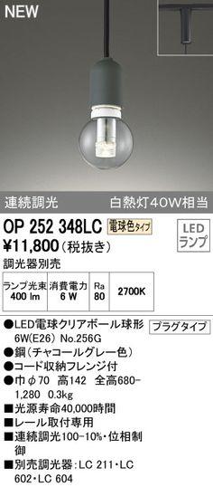 OP252348LC - あかりや長介総合館