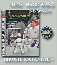 Judo Training Hiroshi Katanishi 7 dan. Judo. Exercises. Methods. Technique.