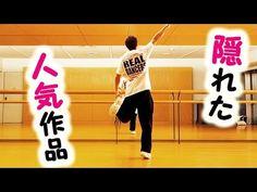 ダンス初心者でもすぐ燃焼 1日1回10分で効くエクササイズ Dance diet exercise - YouTube