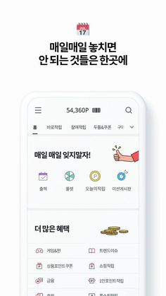 OK캐쉬백 [즐거움이 포인트다] - Google Play 앱 Mobile Ui Design, Ui Ux Design, Mobile D, Tablet Ui, Party Icon, User Interface Design, Layout, Syrup, Google Play