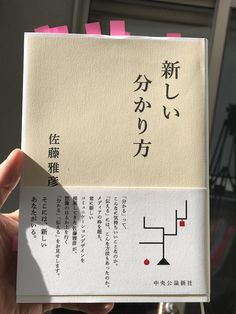 BookLOG 258 佐藤雅彦の「新しい分かり方」 Book Log, Book Aesthetic, Book Lists, Tofu, Books To Read, Knowledge, Language, Notes, Learning