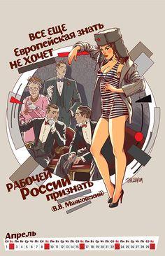 Пин-ап календарь от Андрея Тарусова