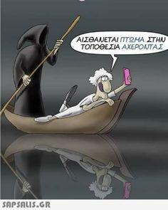 ΑΙΣΘΑΝΕΤΑΙ ΠΤ ΜΑ ΣΤΗΝ ΤΟΠΟΘΕΣΙΑ ΑΧΕΡΟΝΤΑΣ Ancient Memes, Bring Me To Life, Funny Greek, Funny Pins, Funny Photos, True Stories, Just In Case, Jokes, Lol