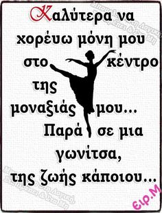 Words Quotes, Wise Words, Love Quotes, Inspirational Quotes, Sayings, Feeling Loved Quotes, Best Quotes Ever, Special Words, Greek Quotes