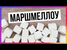 МАРШМЕЛЛОУ НА ПП без углеводов, без жиров! Самый простой рецепт/ Быстрый пп-рецепт - YouTube