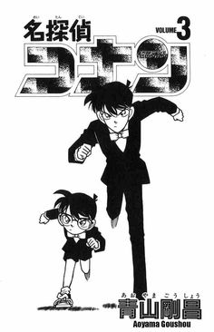 Read manga Detective Conan 020 online in high quality