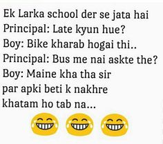 Funny Funny Funny, Funny Texts, Hindi Jokes, Funny Bones, Urdu Quotes,  Donu0027t Worry, Funny Textposts, Funny, Funny Text Messages