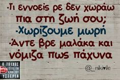 Greek Memes, Funny Greek Quotes, Epic Quotes, Funny Picture Quotes, Stupid Funny Memes, Funny Facts, Funny Statuses, Laughing Quotes, Funny Phrases