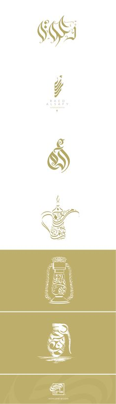 Arabic Calligraphy - By ebrahim jaffar - eje - www. Arabic Calligraphy Design, Arabic Calligraphy Art, Beautiful Calligraphy, Arabic Art, Caligraphy, Typography Letters, Lettering, Typography Logo, Grafik Design