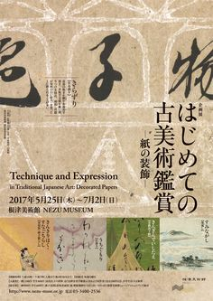 Japan Graphic Design, Graphic Design Posters, Layout Design, Print Design, Traditional Japanese Art, Poster Layout, Typographic Design, Aesthetic Art, Paper