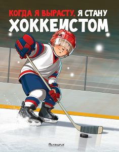 When I grow up, I will become a hockey player: picture book, 80 pages, hardcover, 2019 Women's Hockey, Hockey Players, Sports Art, Sports Logo, Reference Images, Survival, Baseball Cards, Children, Walls