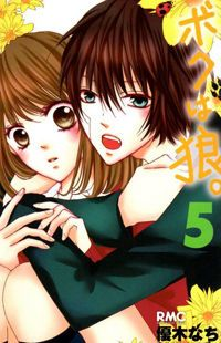 From Chibi Manga:Rina hates perverted guys. She mixes up her new classmate, Ookami-kun with someone else...But the truth is, he is a real wolf! Is this sensation of the beginning of love!? Or is it a story of licking bunnies!? Only ti...