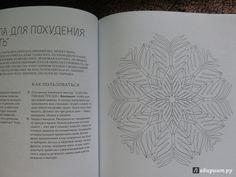 Иллюстрация 5 из 34 для Мандалы здоровья и благополучия. Альбом-раскраска…