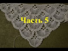 """Турецкая шаль, связанная на карточке. Часть 5/5"" (Turkish shawl, tied on the card. Part 5) - YouTube"