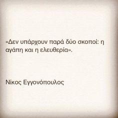 Speak Quotes, Poetry Quotes, Wisdom Quotes, Amazing Quotes, Cute Quotes, Best Quotes, Quotes Bukowski, Anais Nin Quotes, Greek Words