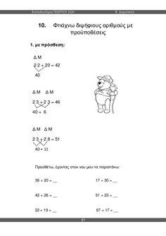 μαθηματικά β΄ δημοτικού α΄τεύχος Home Schooling, Teacher, Math Equations, Professor