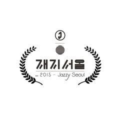 LOGOFOLIO5 - 그래픽 디자인, 타이포그래피 Typo Design, Graphic Design Tips, Typographic Design, Brand Identity Design, Branding Design, Typography Layout, Lettering, Korean Logo, Visual Communication Design