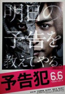 Уведомление о преступлении (2015) http://hdlava.me/films/uvedomlenie-o-prestuplenii.html  События детективного триллера «Уведомление о преступлении» (Yokokuhan) происходят в Токио в отделе по расследованию киберпреступлений. Полицейские находят ролик в сети, где какой-то чудак в бумажном пакете из газет сообщает, что на фабрике случится пожар. Вскоре начинают появляться одно за другим послания подобного плана о предстоящих преступлениях. Видеоролики, как оказалось, размещал глава Синбунси –…