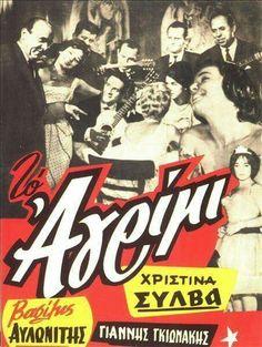 #Poster #Cinema #Vintage #Greek