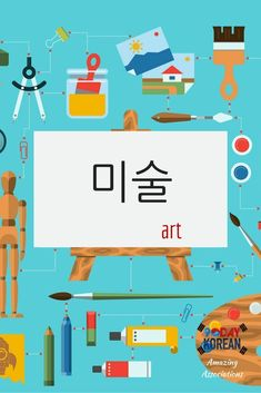 Its time for Amazing Associations! Associations help us remember Korean words more easily! What associations could you use to remember this Korean word? #90DayKorean #LearnKorean #KoreanLanguage #KoreanWords