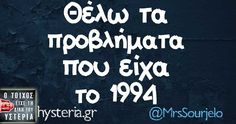 Θέλω τα προβλήματα Funny Greek Quotes, Funny Quotes, Life Quotes, Funny Clips, Just For Laughs, Funny Moments, True Stories, Quote Of The Day, Wise Words