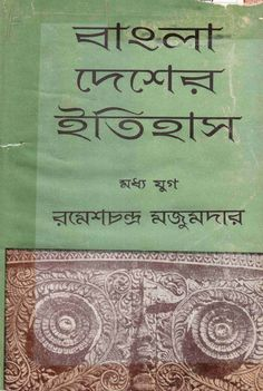 Bengali Song, Free Pdf Books, Books To Read Online, Novels, Self, Songs, Girl Face, Reading, Reading Books