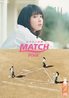 MATCH-Pink/poster/2014